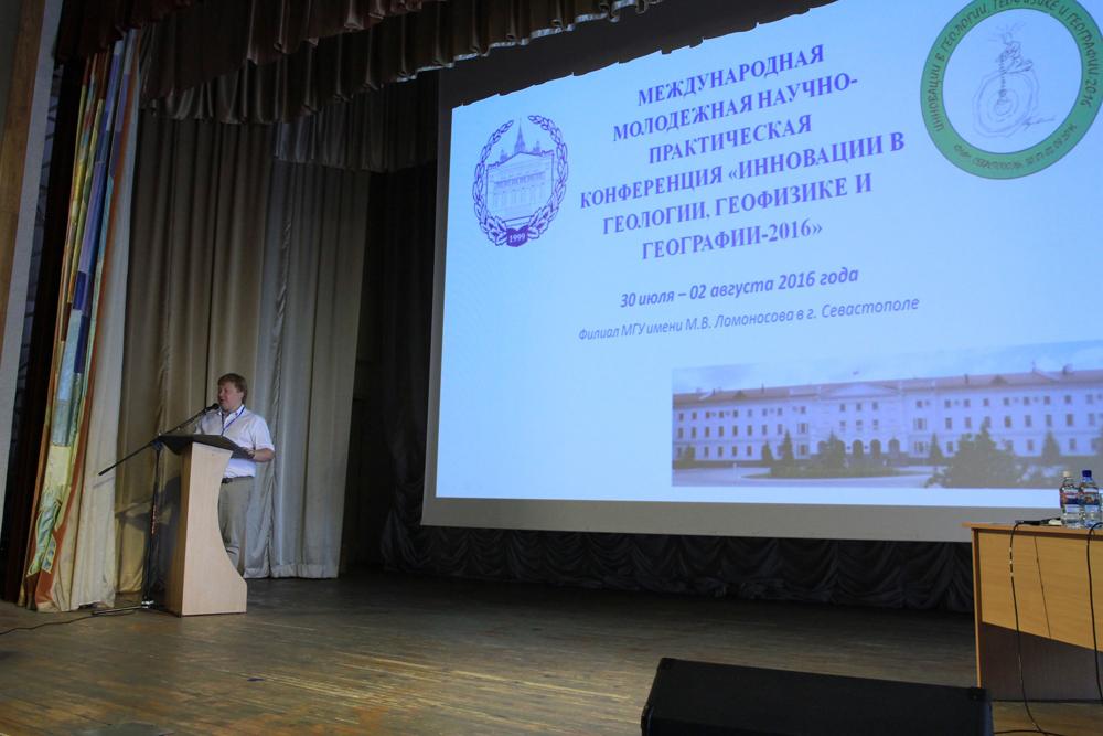 Международная молодежная научно-практическая конференция «Инновации в геологии, геофизике и географии 2016»