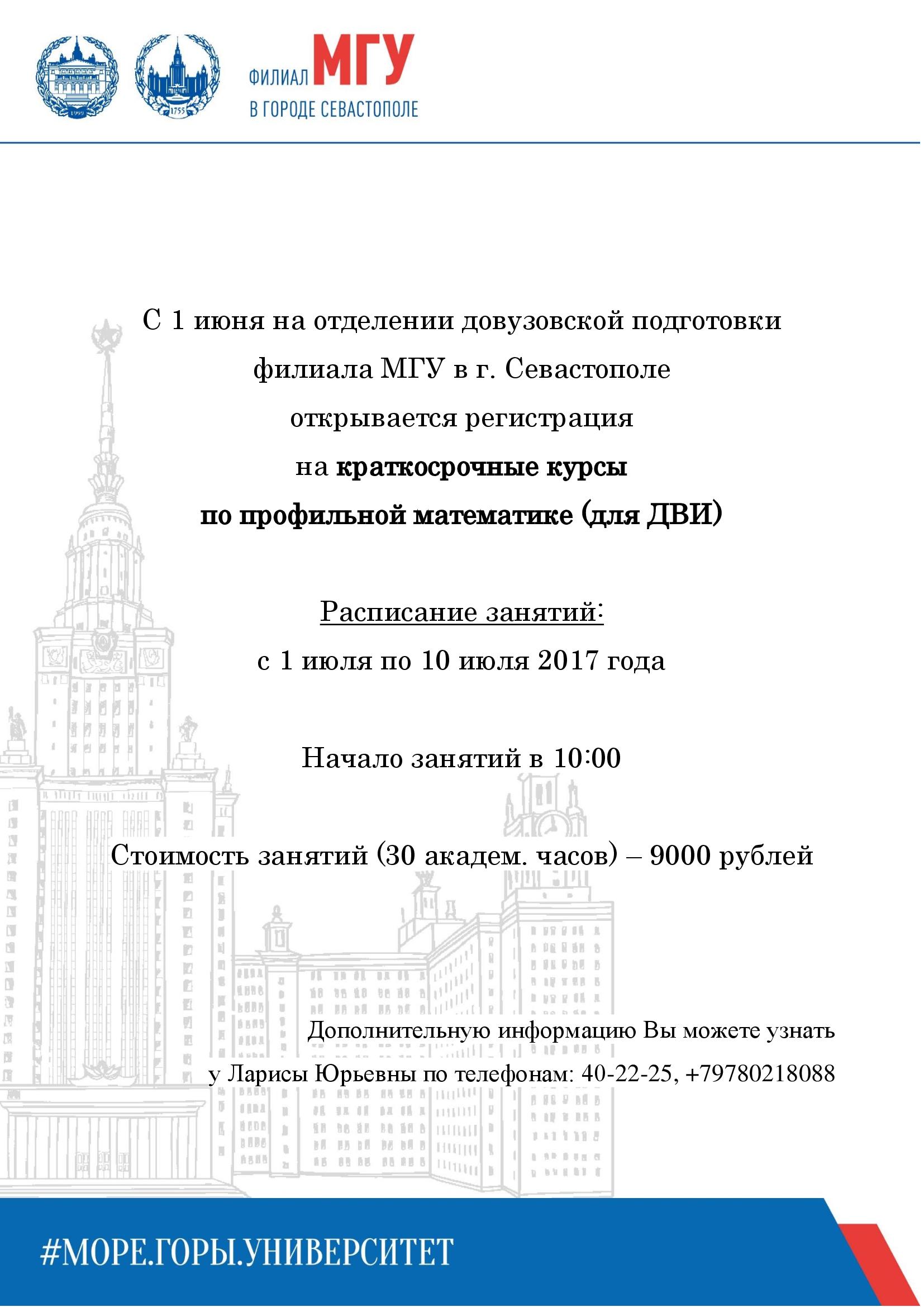 s-1-iyunya-na-otdelenii-dovuzovskojj-podgotovki-1