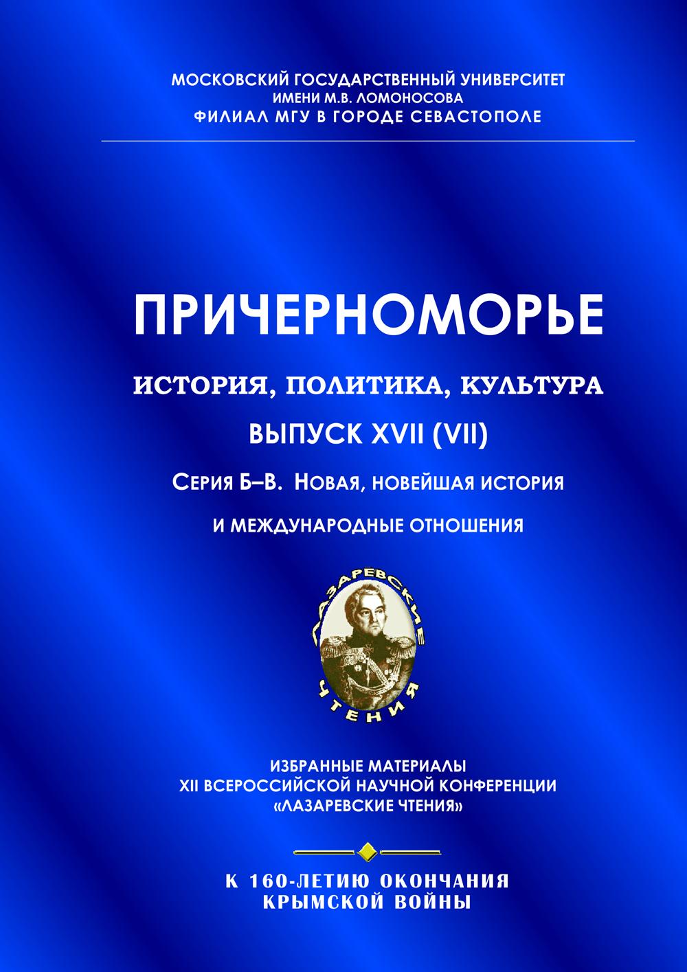 prichernomorie20161