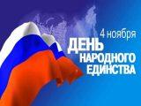 4_noyabrya-2