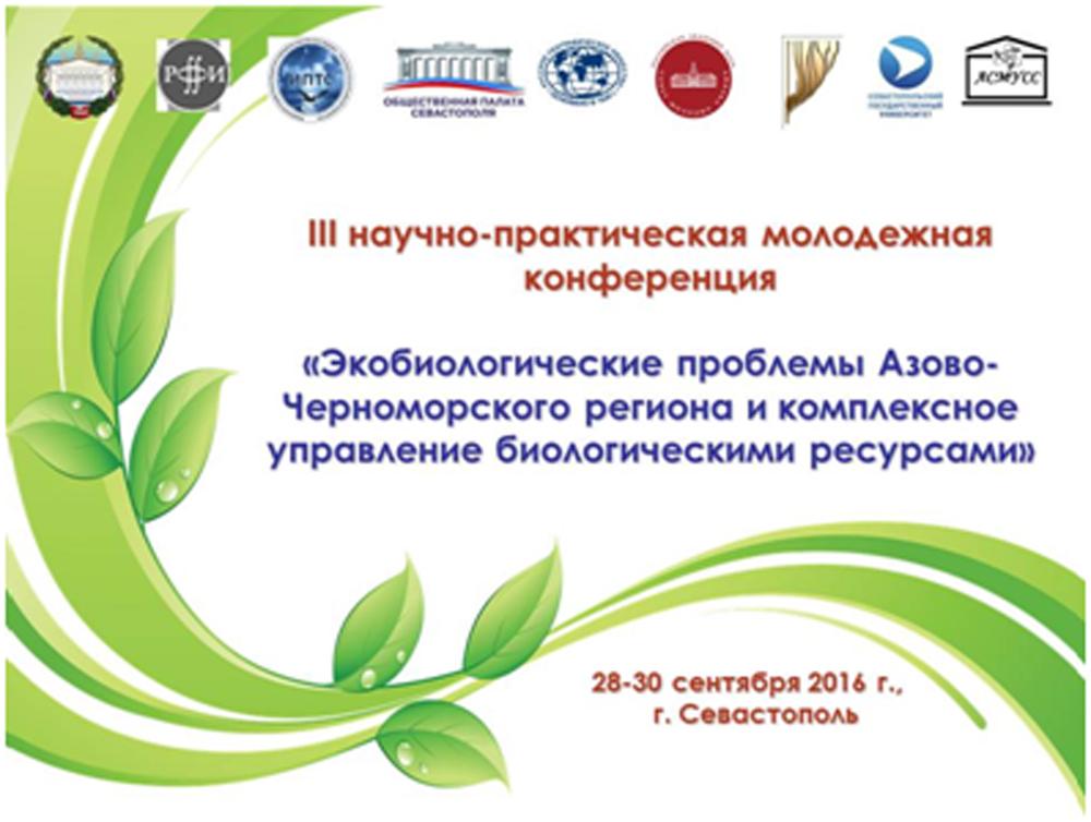 Конференция «Экобиологические проблемы Азово-Черноморского региона и комплексное управление биологическими ресурсами»