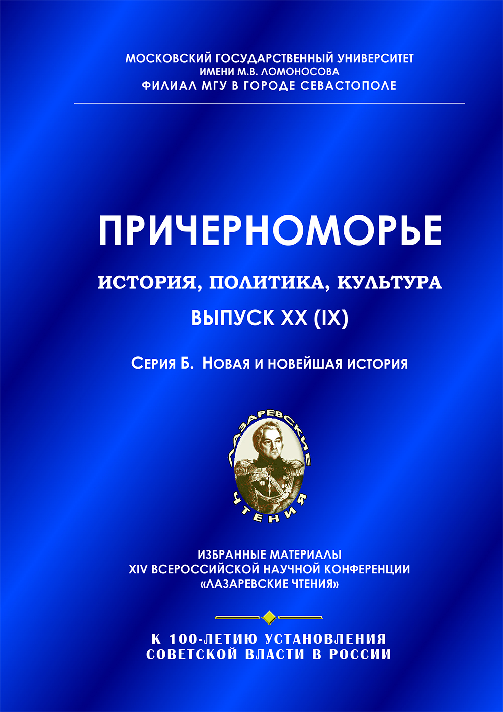 sbornik-2017-seriya-b-full-1