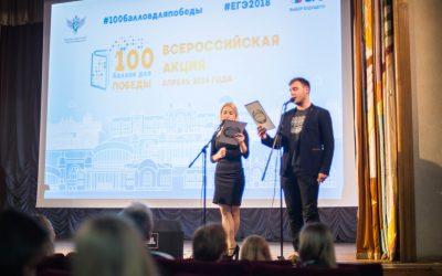 Завершающий этап акции «100 баллов для Победы!» прошел в филиале МГУ