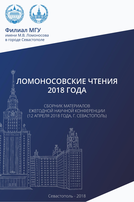 Обложка Ломоносовские чтения оконч