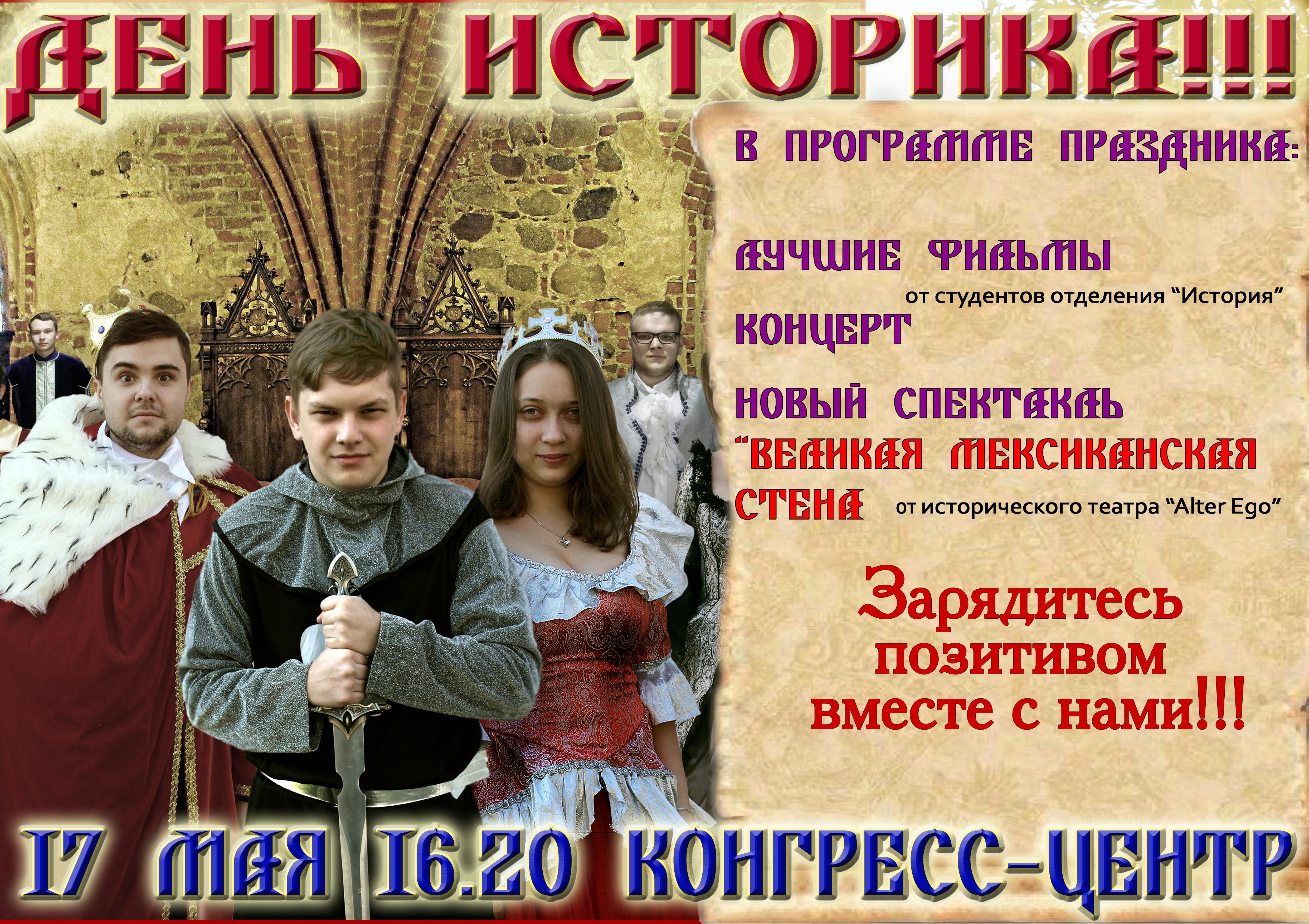 открытки ко дню историка
