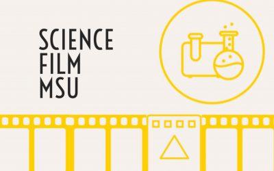 Итоги кинофестиваля «Science Film MSU»