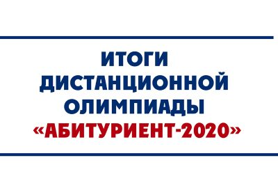 Подведены итоги олимпиады «Абитуриент-2020»