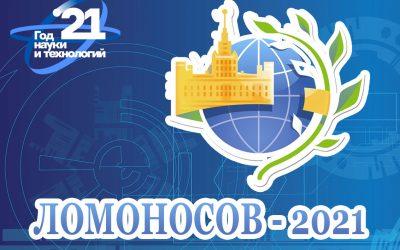 Итоги школьной секции конференции «ЛОМОНОСОВ- 2021»